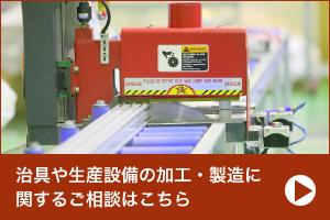 治具・生産設備の加工・製造に関するお問い合わせはこちら