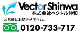 ベクトル伸和 製造業の課題を解決する人材総合サービス企業(治具・生産設備の開発から人材派遣まで)
